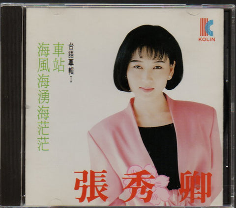 Zhang Xiu Qing / 張秀卿 - 車站 (Out Of Print) (Graded:EX/VG)