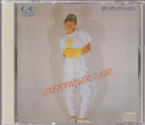 Anri / 杏里 - I Love Poping World (Out Of Print) (Graded:NM/NM)