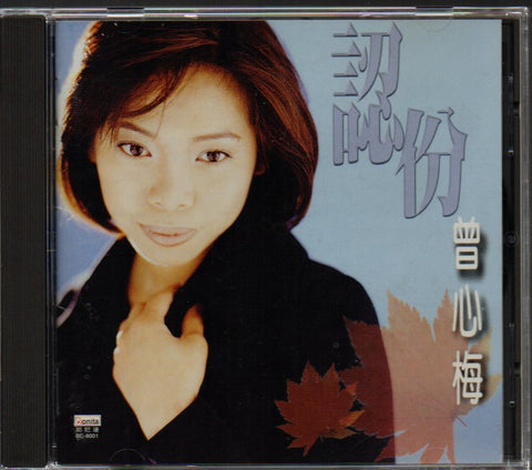 Zeng Xin Mei / 曾心梅 - 認份 (Out Of Print) (Graded: EX/NM)