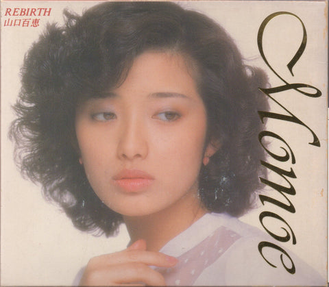Momoe Yamaguchi / 山口百惠 - REBIRTH CW/Box & Book 4CD (Out Of Print) (Graded:NM/NM)