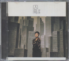 Cass Phang / 彭羚 - 囚鳥  (Out Of Print) (Graded: EX/EX)