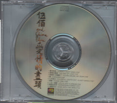 Wu Bai / 伍佰 - 愛情的盡頭 (Out Of Print) (Graded:EX/NM)