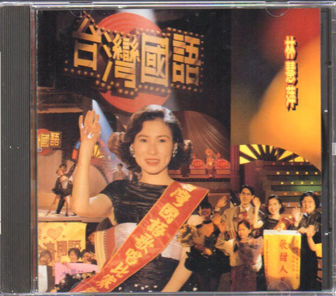 Monique Lin Hui Ping / 林慧萍 - 台灣國語 (Out Of Print) (Graded: EX/EX)