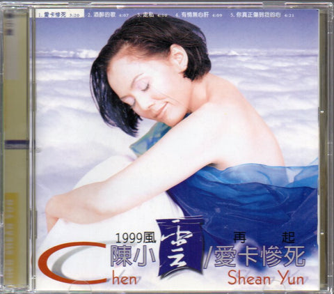 Chen Xiao Yun / 陳小雲 - 愛卡慘死 (Out Of Print) (Graded: EX/NM)