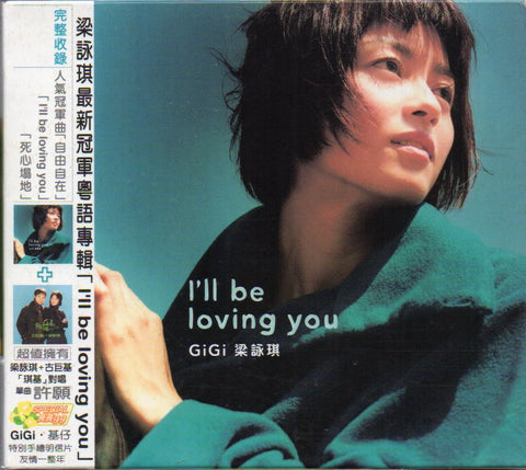 Gigi Leung / 梁詠琪 - I'll Be Loving You CW/Outer Box, Single, Pictorial & Cards (Out Of Print) (Graded: EX/NM)