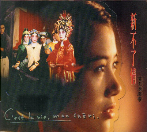 OST - 新不了情 Digipak (Out Of Print) (Graded:EX/EX)