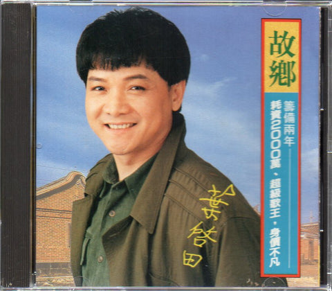 Ye Qi Tian / 葉啟田 - 故鄉 (Out Of Print) (Graded: NM/EX)