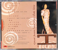 Teresa Teng / 鄧麗君 - 難忘的 (Out Of Print) (Graded: EX/EX)