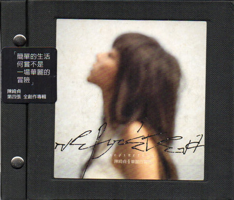 Cheer Chen / 陳綺貞 - 華麗的冒險 CW/OBI Digipak (Out Of Print) (Graded:NM/VG)