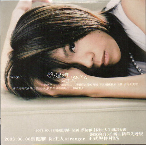 Tanya Chua / 蔡健雅 - 陌生人 Promo Single (Out Of Print) (Graded: NM/NM)