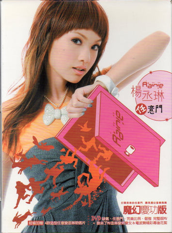 Rainie Yang / 楊丞琳 - 任意門 魔幻慶功版 Autographed (Out Of Print) (Graded: EX/EX)