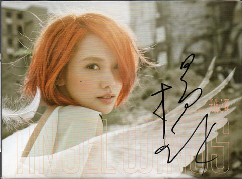 Rainie Yang / 楊丞琳 - 天使之翼 平裝版 Autographed (Out Of Print) (Graded: EX/NM)