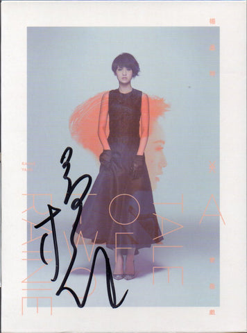Rainie Yang / 楊丞琳 - 雙丞戲 正式版 Autographed (Out Of Print) (Graded: NM/NM)