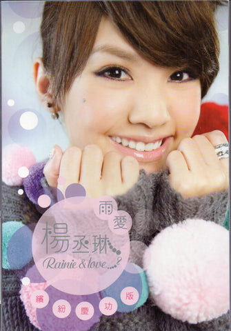 Rainie Yang / 楊丞琳 - 雨愛 繽紛慶功版 Autograhed (Out Of Print) (Graded: NM/NM)