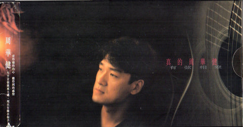 Emil Chau / 周華健 - 有弦相聚 Digipak W/OBI & Box (Out Of Print) (Graded: NM/NM)