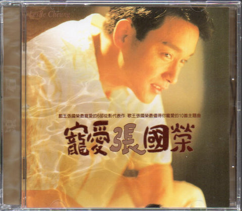 Leslie Cheung / 張國榮 - 寵愛 (Out Of Print) (Graded:EX/NM)