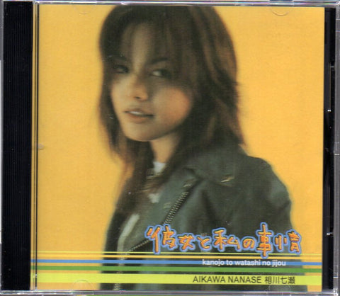 Aikawa Nanase / 相川七瀨  - 彼女と私の事情 Maxi Single (Out Of Print) (Graded:NM/NM)