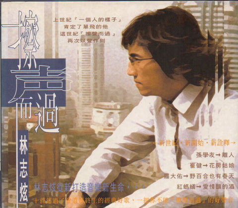 Terry Lin Zhi Xuan / 林志炫 - 擦聲而過 CW/Box (Out Of Print) (Graded: NM/NM)