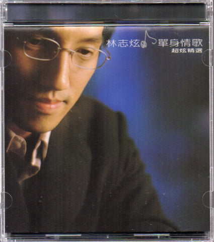 Terry Lin Zhi Xuan / 林志炫 - 單身情歌 超炫精選 (Out Of Print) (Graded: NM/NM)