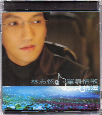 Terry Lin Zhi Xuan / 林志炫 - 單身情歌 LIVE精選 (Out Of Print) (Graded: NM/NM)