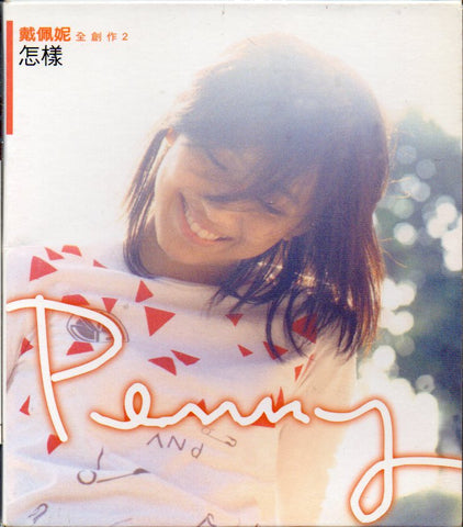Penny Dai / 戴佩妮 - 怎樣 CW/Box (Out Of Print) (Graded: EX/EX)