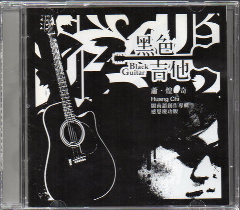 Xiao Huang Qi / 蕭煌奇 - 黑色吉他 (Out Of Print) (Graded:EX/VG)