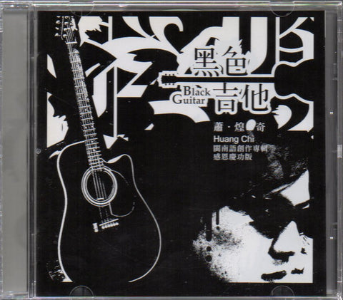 Xiao Huang Qi / 蕭煌奇 - 黑色吉他 (Out Of Print) (Graded:EX/EX)