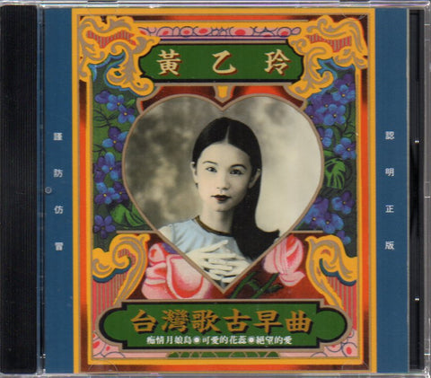 Huang Yee Ling / 黃乙玲 - 台灣歌古早曲 (Out Of Print) (Graded:NM/NM)