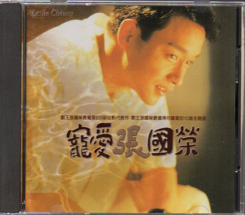 Leslie Cheung / 張國榮 - 寵愛 (Out Of Print) (Graded:EX/EX)