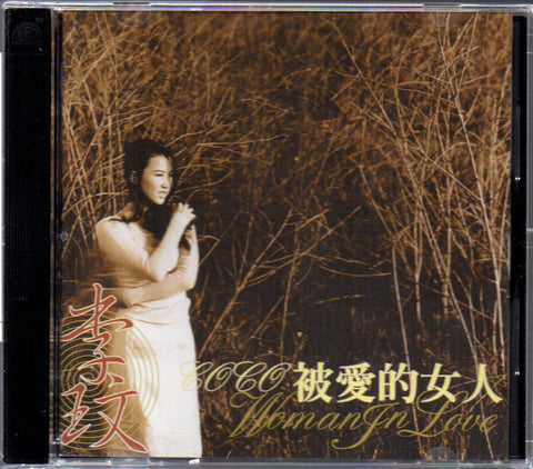 Coco Lee / 李玟 - 被愛的女人 (Out Of Print) (Graded: EX/NM)