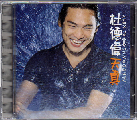 Alex To / 杜德偉 - 天真 (Out Of Print) (Graded:EX/EX)