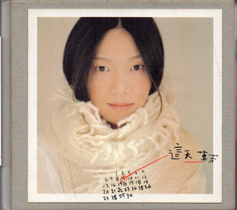 Wan Fang / 萬芳 - 這天 Digi-pack Gold Disc (Out Of Print) (Graded:EX/EX)