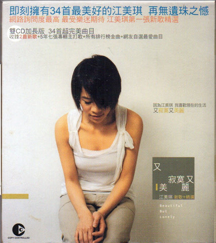 Maggie Chiang / 江美琪 - 又寂寞又美麗 (Out Of Print) (Graded: EX/NM)