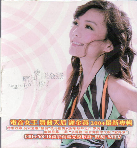 Jeannie Hsieh / 謝金燕 - 默契 Sample (Out Of Print) (Graded: EX/VG)