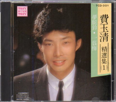 Fei Yu Qing / 費玉清 - 精選集1 (Out Of Print) (Graded: EX/NM)