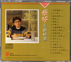 Cai Qin / 蔡琴 - 名曲精選 (Out Of Print) (Graded: EX/NM)