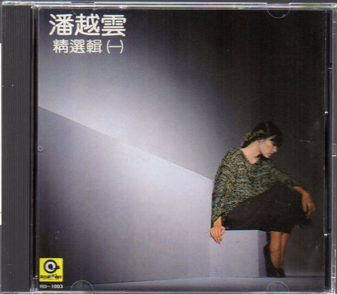 Michelle Pan Yue Yun / 潘越雲 - 精選第1輯 (Out Of Print) (Graded: EX/NM)