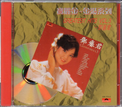 Teresa Teng / 鄧麗君 - GREATEST HITS VOL.3 (Out Of Print) (Graded: NM/NM)