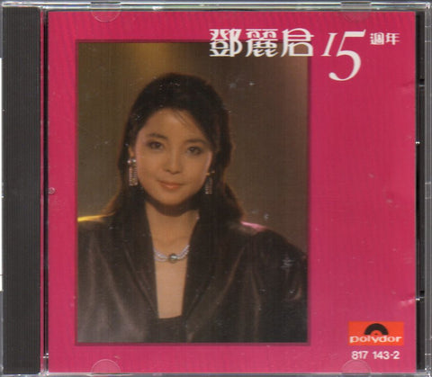 Teresa Teng / 鄧麗君 - 15週年 (Out Of Print) (Graded: EX/VG)