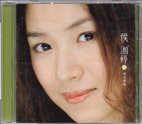 Angela Hou Xiang Ting / 侯湘婷 - 同名專輯 (Out Of Print) (Graded:EX/EX)