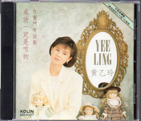 Huang Yee Ling / 黃乙玲 - 成功一定是咱的 (Out Of Print) (Graded: NM/EX)