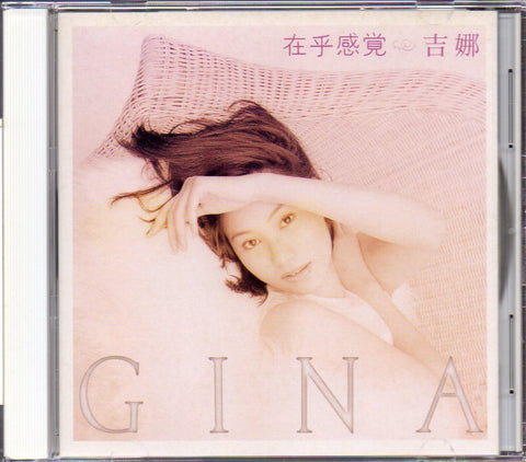 Gina Tan / 吉娜 - 在乎感覺 (Out Of Print) (Graded: NM/NM)