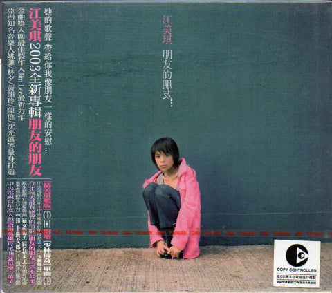 Maggie Chiang / 江美琪 - 朋友的朋友 (Out Of Print) (Graded:S/S)