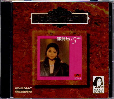 Teresa Teng / 鄧麗君 - 15週年 24K GOLD (Out Of Print) (Graded: EX/EX)