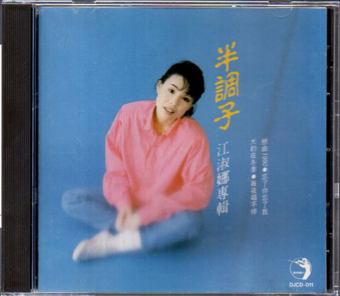Nana Jiang Shu Na / 江淑娜 - 半調子 (Out Of Print) (Graded: VG/EX)