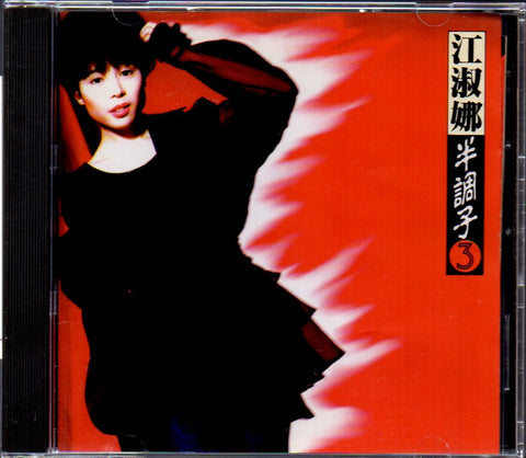 Nana Jiang Shu Na / 江淑娜 - 半調子3 (Out Of Print) (Graded:EX/EX)