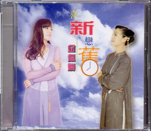 Jin Pei Shan / 金佩姍 - 喜新戀舊 Sample (Out Of Print) (Graded:NM/EX)