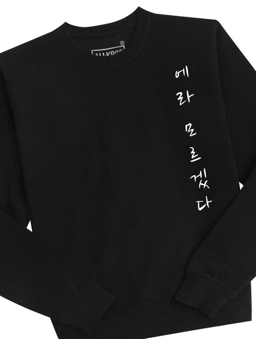 FXXK IT KR Crew Crews AKP Unisex Black Small