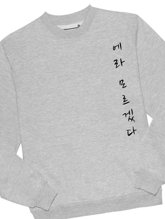 FXXK IT KR Crew Crews AKP Unisex Grey Small