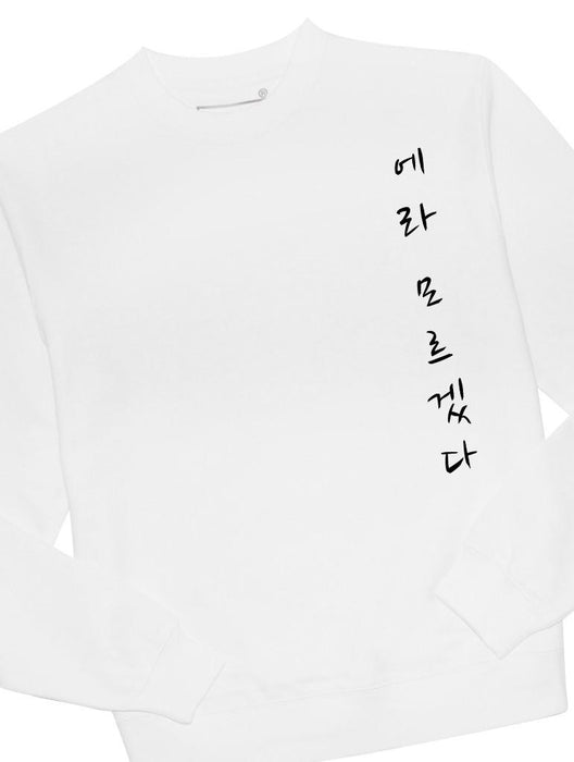 FXXK IT KR Crew Crews AKP Unisex White Small